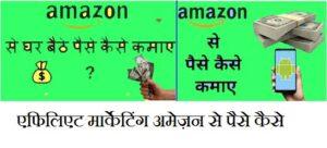 एफिलिएट मार्केटिंग अमेज़न से पैसे कैसे कमा सकते