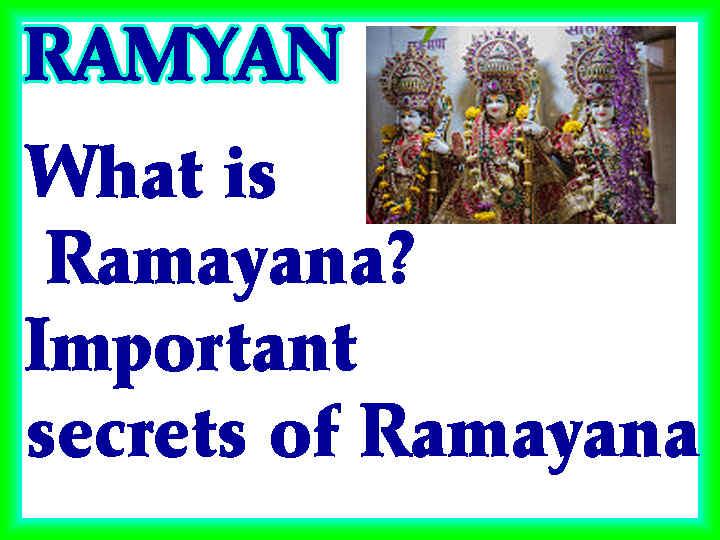 What is Ramayana? Important secrets of Ramayana